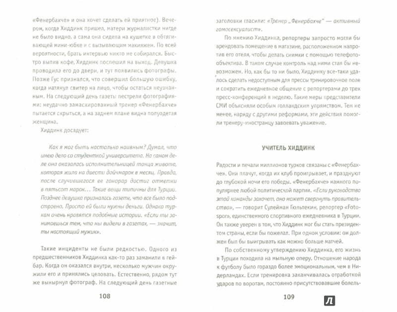 Иллюстрация 1 из 12 для Хиддинк: Гус всемогущий - Мартен Мейер   Лабиринт - книги. Источник: Лабиринт