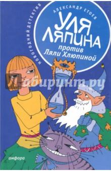 Уля Ляпина против Ляли Хлюпиной. Новогодний детектив