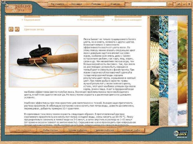 Иллюстрация 1 из 2 для От рыбалки до ухи (CDpc) | Лабиринт - софт. Источник: Лабиринт