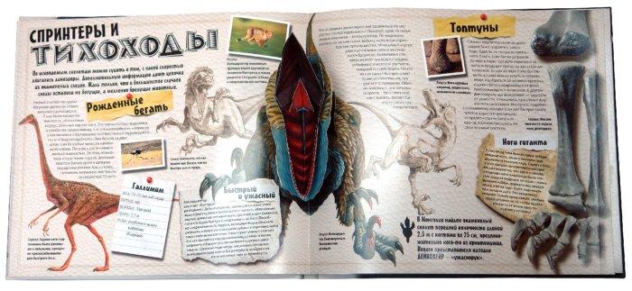 Иллюстрация 1 из 21 для Динозавры. Короли Мезозоя - Роберт Маш | Лабиринт - книги. Источник: Лабиринт