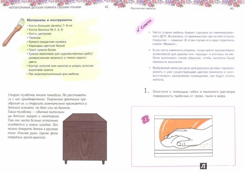 Иллюстрация 1 из 23 для Неповторимая детская комната своими руками - Татьяна Летто | Лабиринт - книги. Источник: Лабиринт