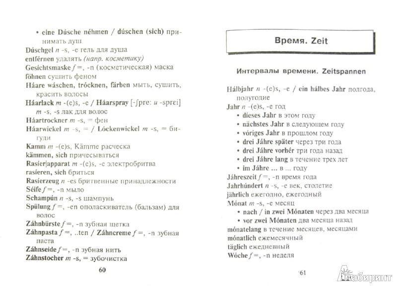 Иллюстрация 1 из 8 для 2000 наиболее употребительных немецких слов и выражений. Тематический словарь - Евгения Чепанова | Лабиринт - книги. Источник: Лабиринт
