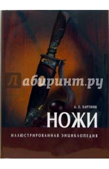 Ножи. Иллюстрированная энциклопедия