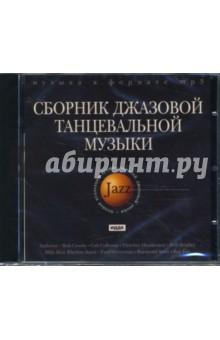 Сборник джазовой танцевальной музыки (CDmp3)