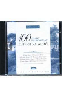 100 самых знаменитых оперных арий (CDmp3)