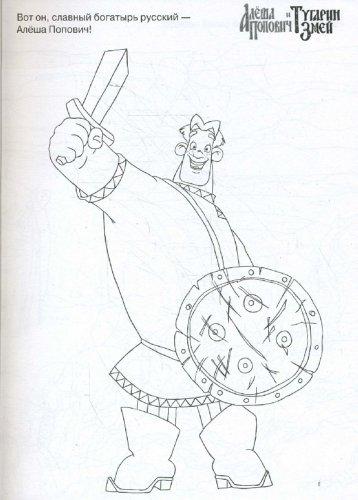 Иллюстрация 1 из 9 для Супер раскраска № 0706 (Богатыри) | Лабиринт - книги. Источник: Лабиринт