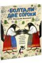 Болтали две сороки. Русские народные сказки, песенки, потешки русские народные песенки книжка игрушка