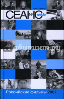 Сеанс guide: Российские фильмы 2007