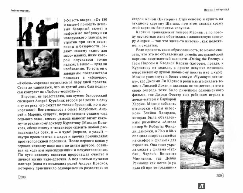 Иллюстрация 1 из 5 для Сеанс guide. Российские фильмы 2007 - Востриков, Степанов, Борисов   Лабиринт - книги. Источник: Лабиринт