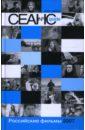 Востриков Алексей, Степанов Василий, Борисов Глеб Сеанс guide. Российские фильмы 2007
