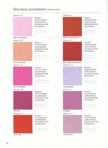 Иллюстрация 1 из 34 для Дао цвета - Литрис Айсмен | Лабиринт - книги. Источник: Лабиринт