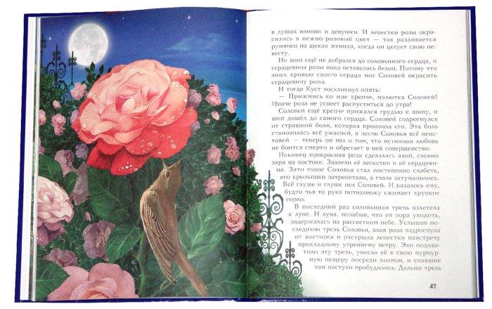 Иллюстрация 1 из 27 для Мальчик Звезда - Оскар Уайльд | Лабиринт - книги. Источник: Лабиринт