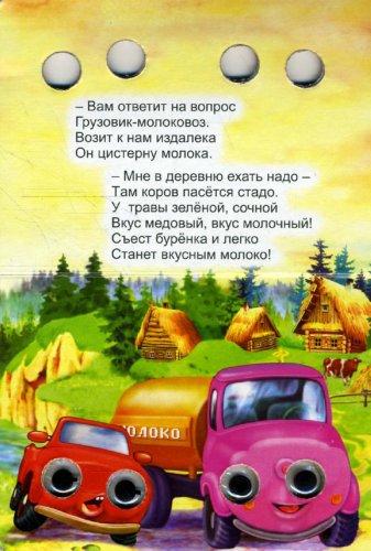 Иллюстрация 1 из 9 для Из чего делают мороженое? - Елена Котова | Лабиринт - книги. Источник: Лабиринт