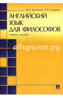Английский язык для философов. Учебное пособие