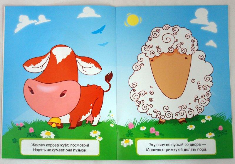 Иллюстрация 1 из 7 для Зверепутаница на ферме   Лабиринт - книги. Источник: Лабиринт