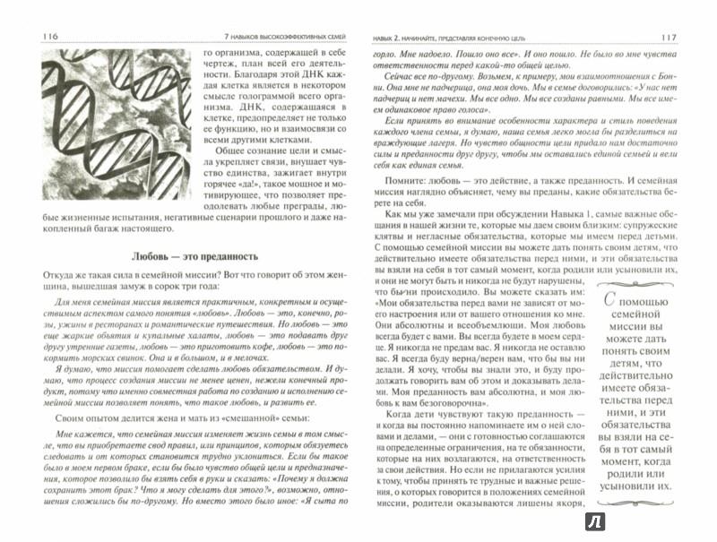 Иллюстрация 1 из 30 для 7 Навыков высокоэффективных семей - Стивен Кови | Лабиринт - книги. Источник: Лабиринт