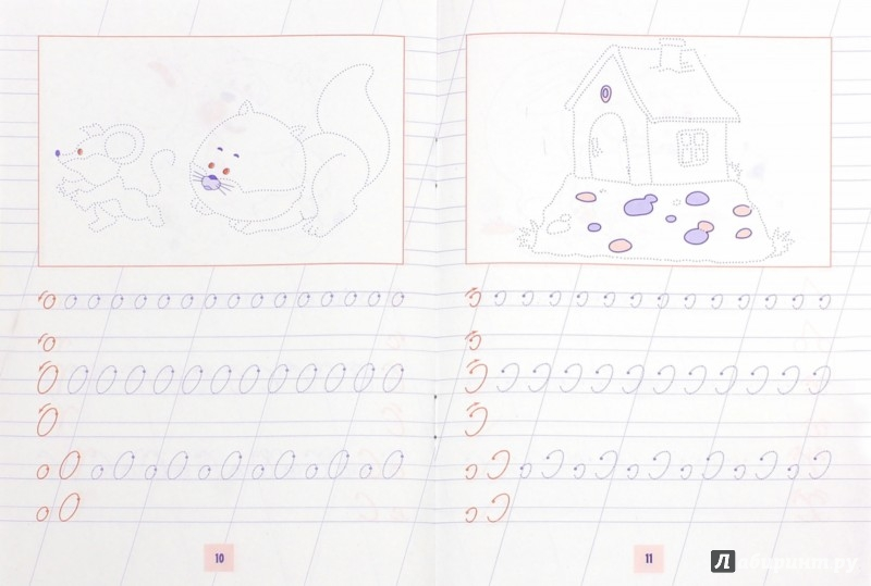 Иллюстрация 1 из 7 для Упражнения для ознакомления с элементами букв | Лабиринт - книги. Источник: Лабиринт