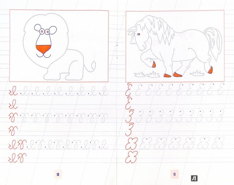 Иллюстрация 1 из 7 для Упражнения для формирования навыков письма | Лабиринт - книги. Источник: Лабиринт