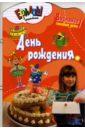 Першина Светлана Евгеньевна День рождения