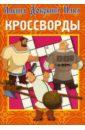 Кочаров Александр, Пименова Татьяна Михайловна Кроссворды № 0706 (Богатыри)