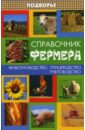 Магомедов Магомед Шихабудинович Справочник фермера: животноводство, птицеводство, пчеловодство