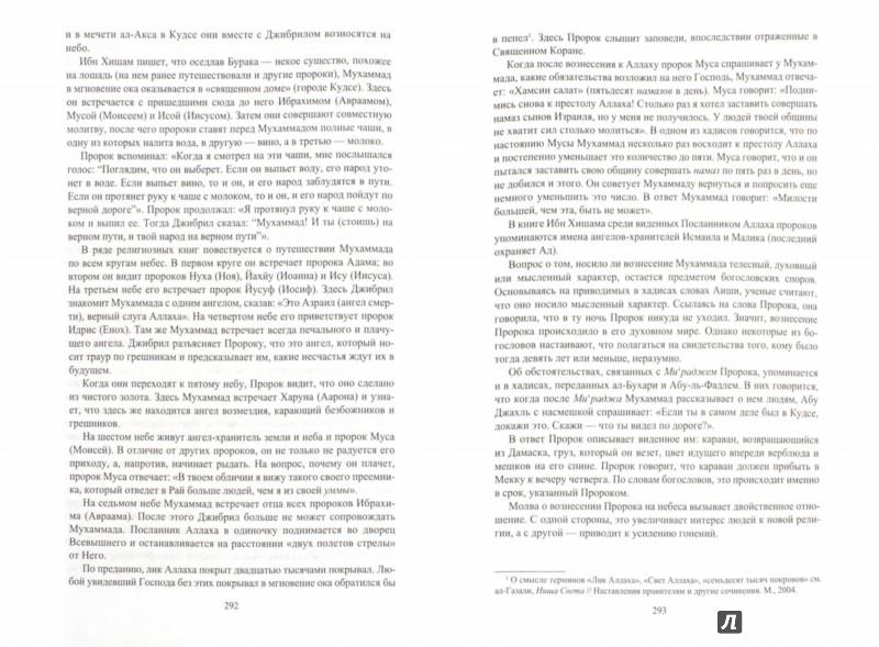 Иллюстрация 1 из 9 для Мировые религии: Ислам - Гудратов, Гудратов | Лабиринт - книги. Источник: Лабиринт