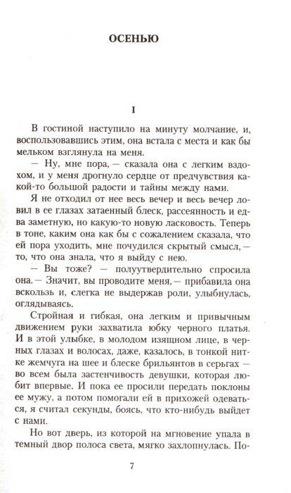 Иллюстрация 1 из 10 для Митина любовь - Иван Бунин | Лабиринт - книги. Источник: Лабиринт