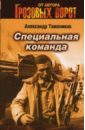 Тамоников Александр Александрович Специальная команда (мяг)