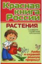 Ушакова Ольга Дмитриевна Красная книга России. Растения.