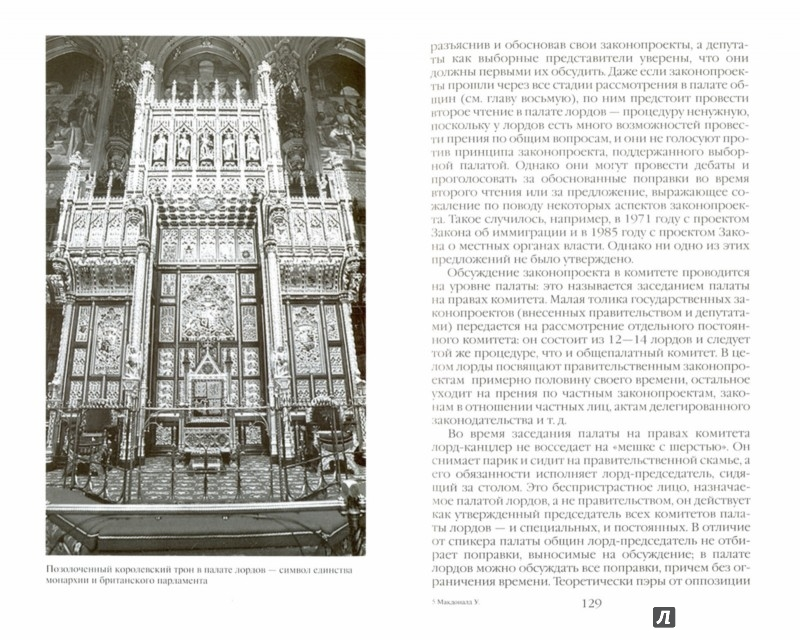 Иллюстрация 1 из 32 для Повседневная жизнь Британского парламента - Уна Макдональд | Лабиринт - книги. Источник: Лабиринт