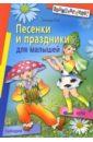 Роот Зинаида Яковлевна Песенки и праздники для малышей