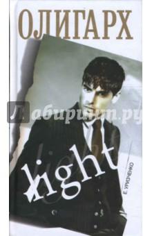 Олигарх light