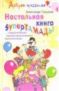 Настольная книга супертамады: Свадьба, юбилей, корпоративная вечеринка, выпускной вечер, Горшков Александр Викторович