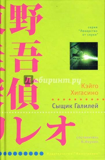 Keigo Higashino eBooks epub and pdf downloads eBookMall