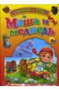 Фото - Маша и медведь (+ DVD) dvd blu ray