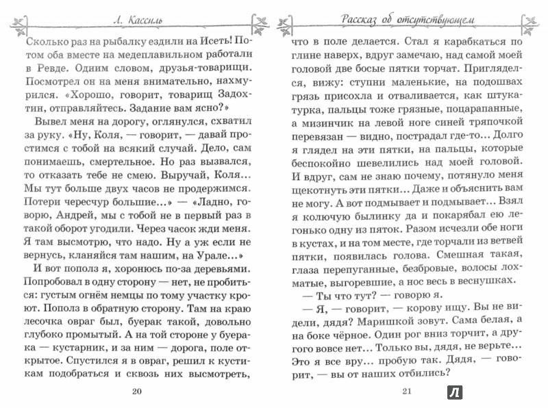 Иллюстрация 1 из 10 для Рассказы об армии - Гайдар, Баруздин, Алексеев, Кассиль | Лабиринт - книги. Источник: Лабиринт