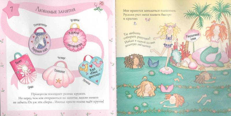 Иллюстрация 1 из 27 для Счастливая принцесса - Доун Эпперли | Лабиринт - книги. Источник: Лабиринт