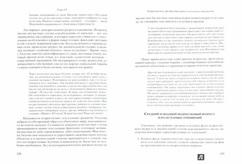 Иллюстрация 1 из 9 для Сексуальные отношения: Секс и семья в точки зрения теории объектных отношений - Дэвид Шарфф | Лабиринт - книги. Источник: Лабиринт