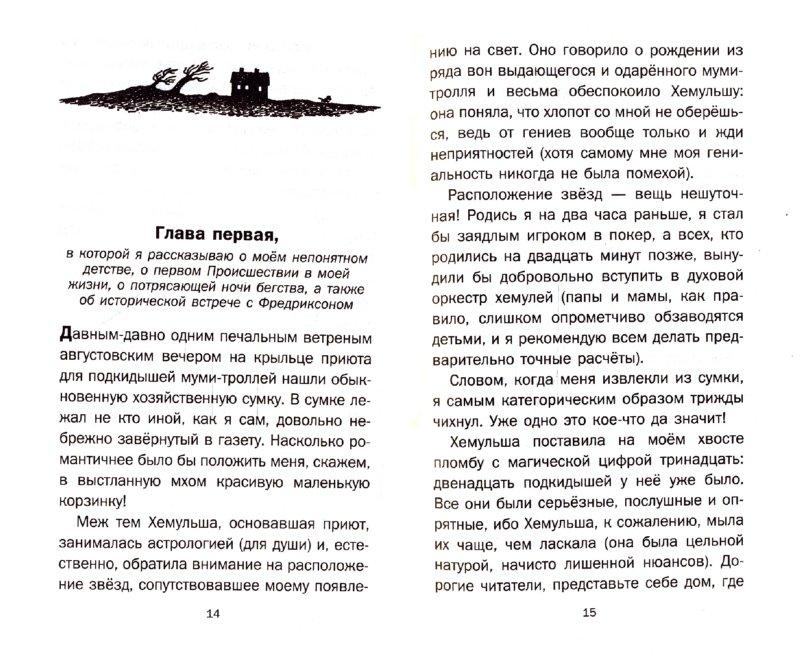 Иллюстрация 1 из 11 для Мемуары Муми-папы - Туве Янссон   Лабиринт - книги. Источник: Лабиринт