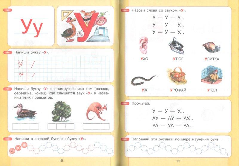 Иллюстрация 1 из 37 для Азбука. Мой первый учебник. ФГОС ДО - Игнатьева, Колесникова | Лабиринт - книги. Источник: Лабиринт
