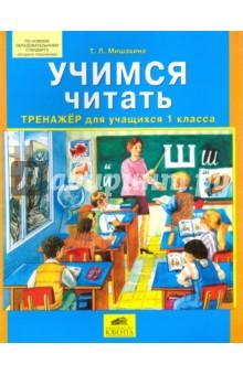 Учимся читать. Тренажер для учащихся 1 класса