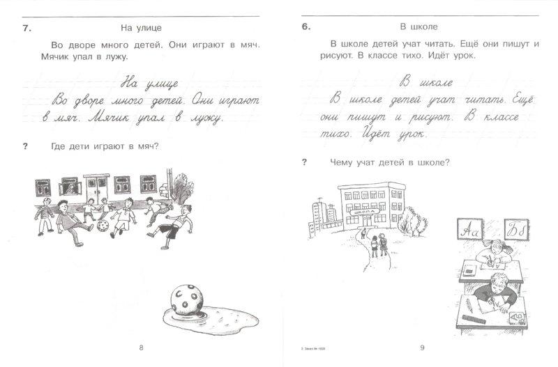 Иллюстрация 1 из 21 для Учимся читать. Тренажер для учащихся 1 класса - Татьяна Мишакина | Лабиринт - книги. Источник: Лабиринт
