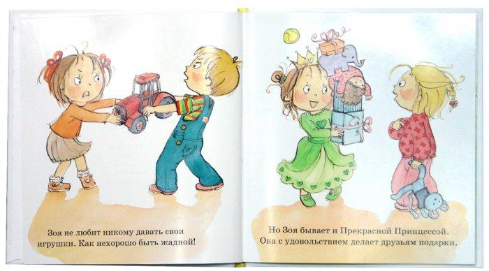 Иллюстрация 1 из 22 для Прекрасная Принцесса. Как Зоя стала щедрой - Лариса Бурмистрова | Лабиринт - книги. Источник: Лабиринт