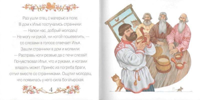 Иллюстрация 1 из 6 для Илья Муромец   Лабиринт - книги. Источник: Лабиринт