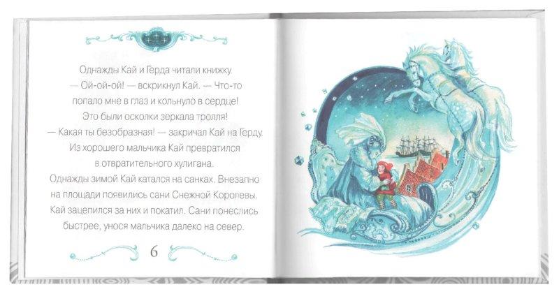 Иллюстрация 1 из 15 для Снежная королева   Лабиринт - книги. Источник: Лабиринт