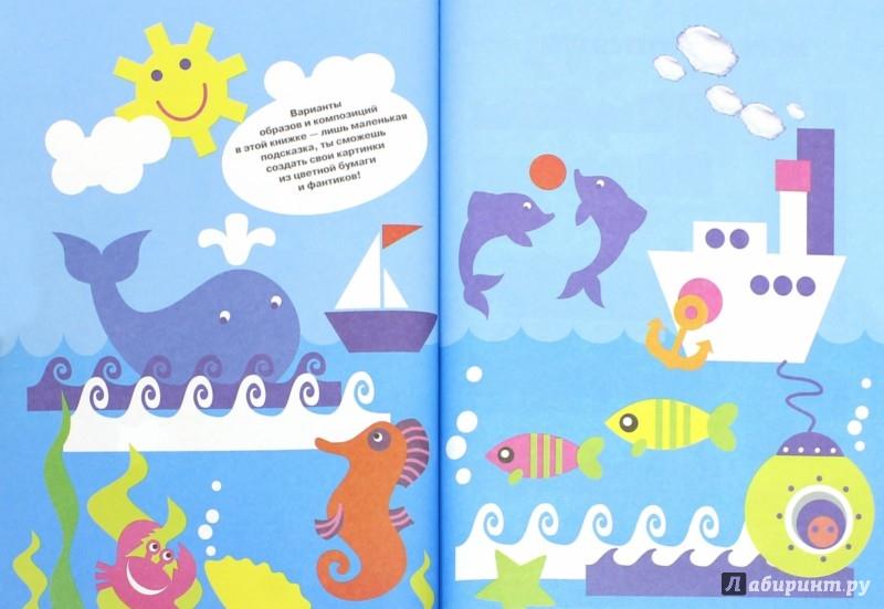 Иллюстрация 1 из 37 для Я делаю аппликации - Ирина Лыкова   Лабиринт - книги. Источник: Лабиринт