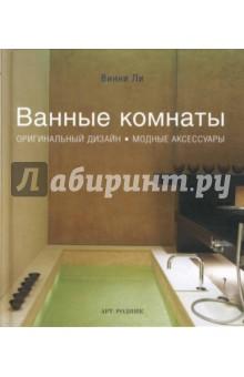 Ванные комнаты. Оригинальный дизайн, модные аксессуары
