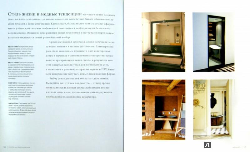 Иллюстрация 1 из 12 для Ванные комнаты. Оригинальный дизайн, модные аксессуары - Винни Ли | Лабиринт - книги. Источник: Лабиринт