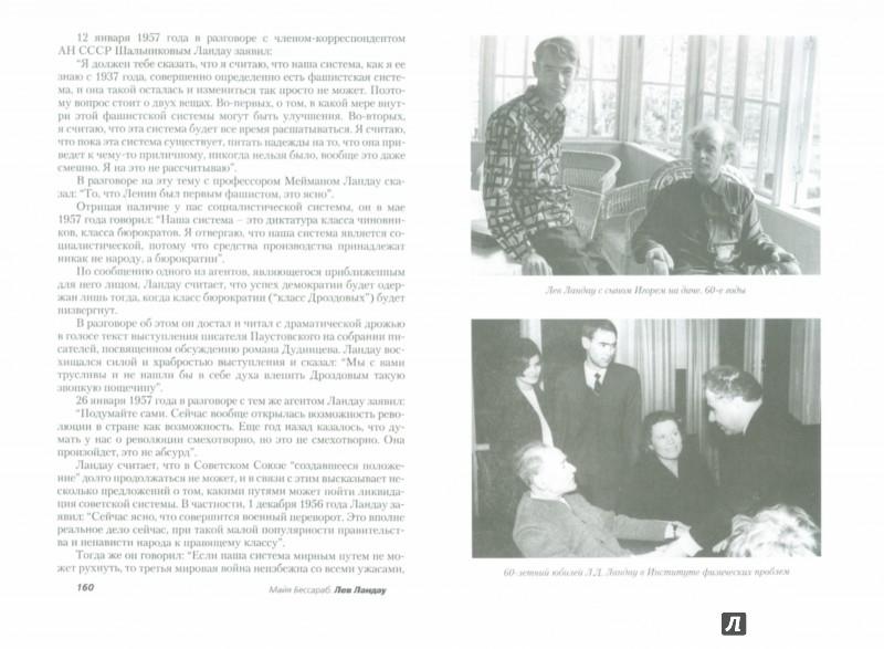 Иллюстрация 1 из 3 для Лев Ландау. Роман-биография - Майя Бессараб | Лабиринт - книги. Источник: Лабиринт