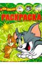 Любимые герои № 0705 (Том и Джерри) веселые головоломки 12 том и джерри